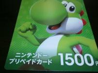 プリペイドカード1500