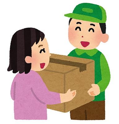 荷物の配達