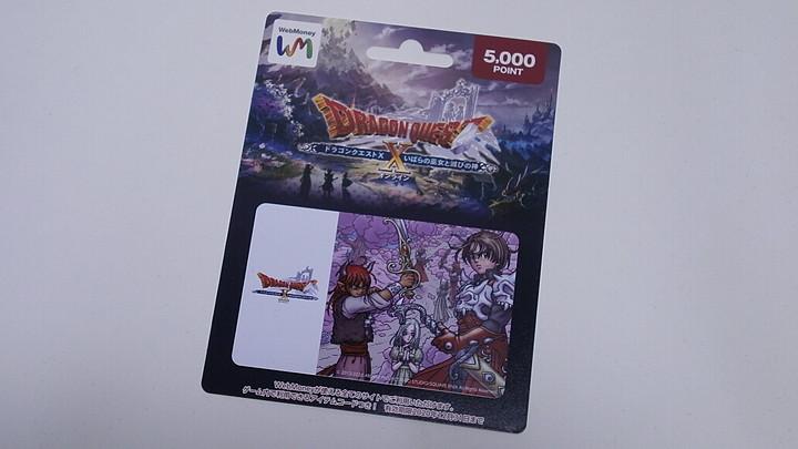 ウェブマネー5000円