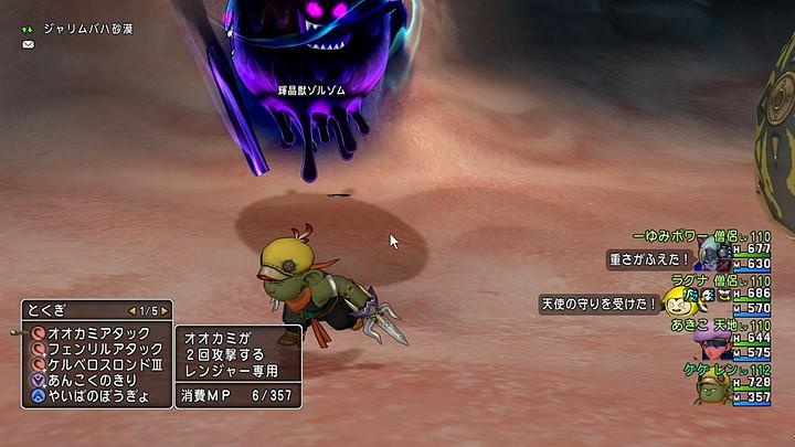 輝晶獣ゾルゾム戦闘1
