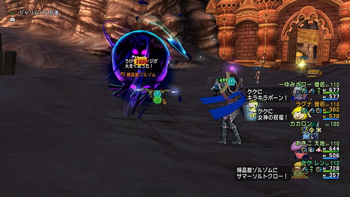 輝晶獣ゾルゾム戦闘2