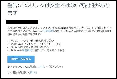 ツイッターの警告画面