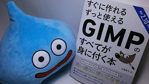 GIMP本
