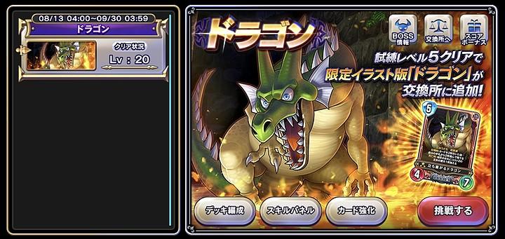 ドラゴンレベル20