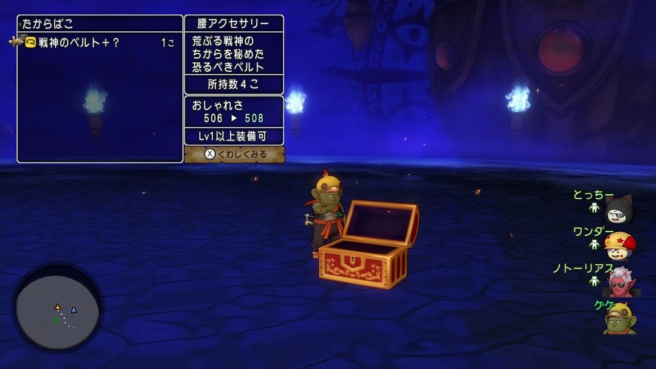 邪神の宮殿の宝箱