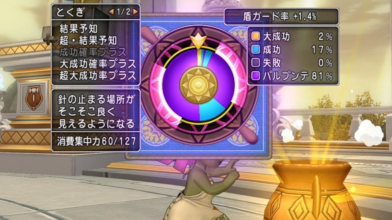 あくまの錬金ツボ