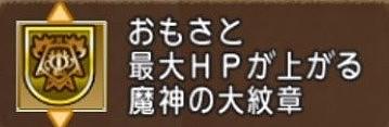 アモンの大紋章